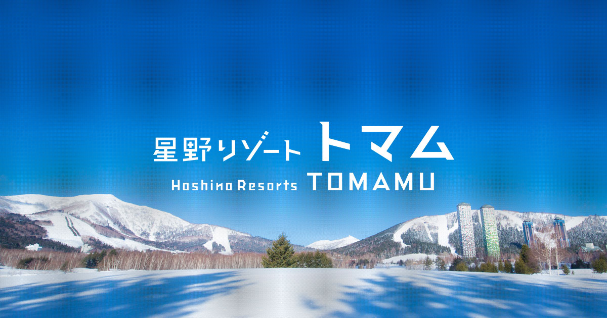 星野リゾート トマム 【公式】Hoshino Resorts TOMAMU|ウィンターシーズン