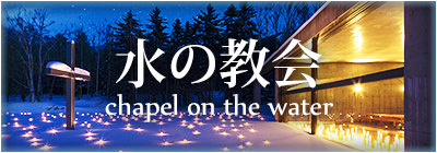 Chapel on the wa・Ice Chapel