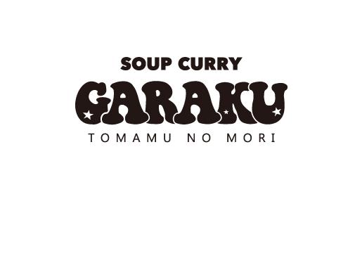 スープカレー ~トマムの森~GARAKU